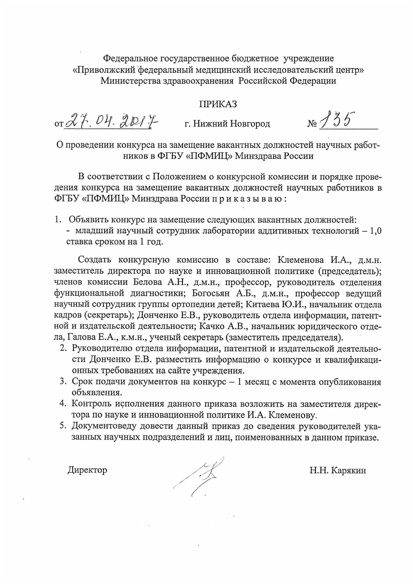 Конкурсы на замещение должностей иркутск